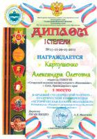 диплом Карпушенко Александры