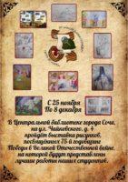 Творческий проект «Альбом Памяти»