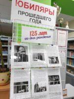 125 лет со дня рождения писателя И. Бабеля