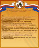 КРАЕВАЯ ЭСТАФЕТА «100 ПАМЯТНЫХ ДНЕЙ»