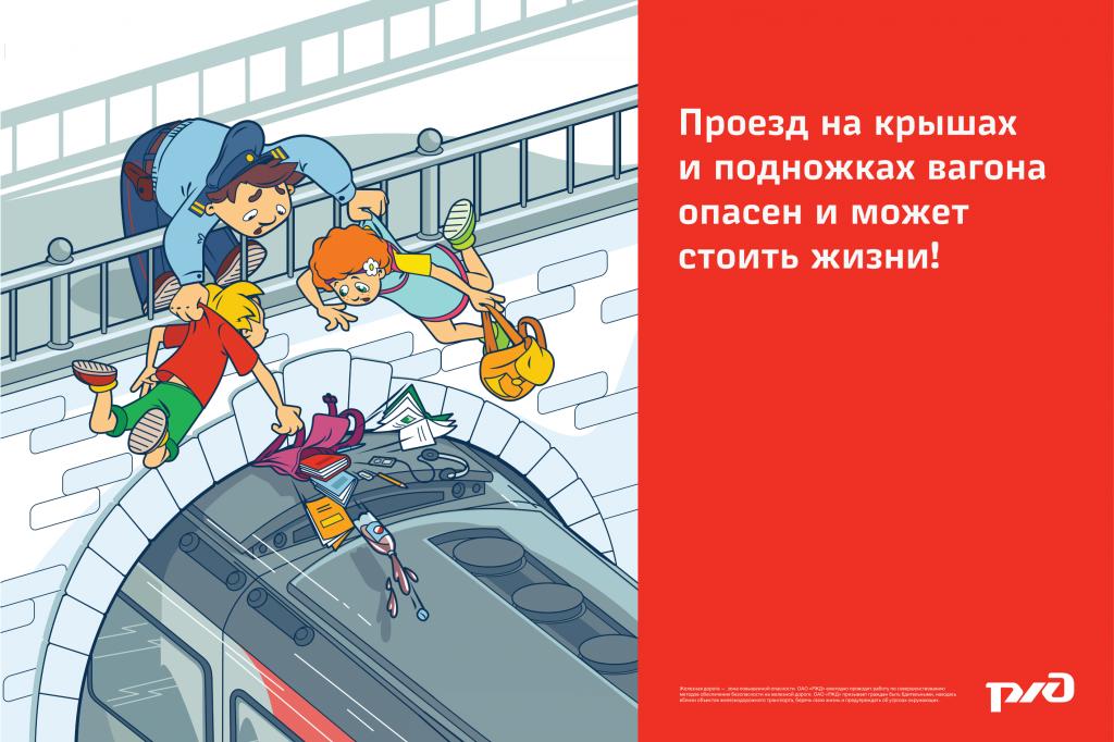 Правила поведения на железнодорожных путях