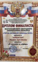 Итоги Всероссийского ежегодного литературного конкурса «Герои Великой Победы-2021»