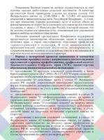 Правозащитная деятельность Краснодарской краевой территориальной организации профсоюза работников народного образования и науки РФ в 2019 году